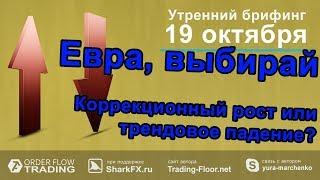 🌅 Утренний брифинг | 19 октября | 📈Прогноз рынка форекс и forts. EURUSD, GBPUSD, USDCAD, USDJPY