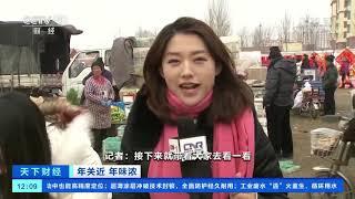 [天下财经]年关近 年味浓 山东青岛:传承糖瓜手艺 熬制甜蜜年味| CCTV财经