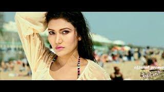 AADHI BAATO - New Nepali Movie PROMO - Yash Kumar - Jenisha KC - Sabin Shrestha