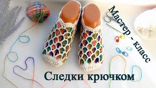 следки крючком мастер класс. свяжет даже начинающий. Crochet Simple Slippers