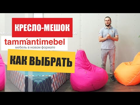Кресло-мешок: Советы для чайников
