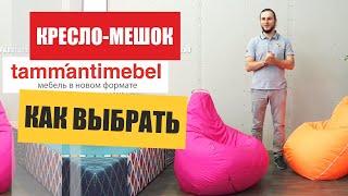 видео Кресло мешок Груша XXL
