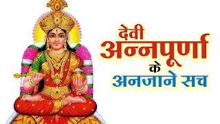 देवी अन्नपूर्णा के अनजाने सच | अर्था । Annapurna Devi | आध्यात्मिक विचार