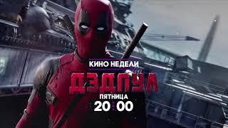 Музыка из рекламы ТВ3 — Дэдпул (в пятницу Кино недели) (2019)