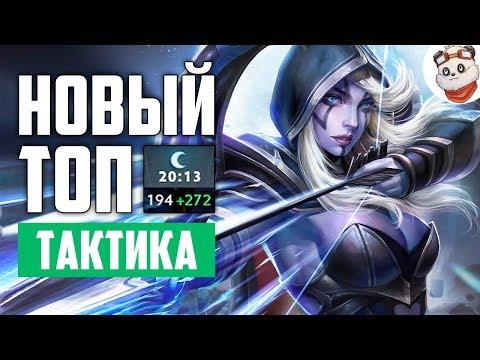 видео: Как играет ДРОВКА топ-1 Мира