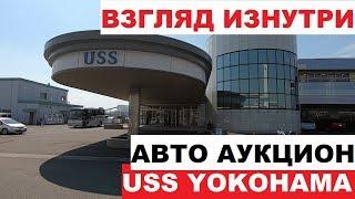 Проверка аукциона USS YOKOHAMA.Много машин на продаже + цены.Конкурс.