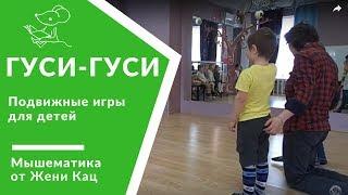 Игра Гуси-Гуси | Подвижные игры для детей