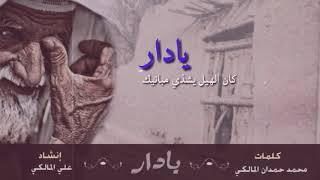 أروع شيلة : يادار وين أحبابي اللي ربوا فيك  الشيخ علي المالكي