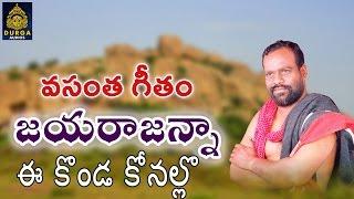 E Konda Konnallo Song  ll Jayaraj ll Telugu Folk Songs