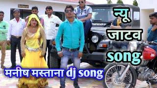 Manish Mastana dj remix Rasiya || जान से प्यारी राखेगो छोरा जाटव को || jatav song dj remix