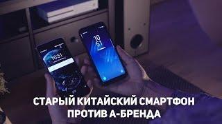 Старый китайский смартфон против современного флагмана А-бренда. Кто кого? [Алексей Ким]