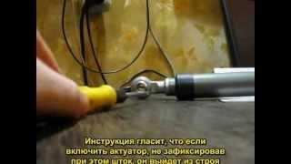 Автоматика для ворот. Актуатор(, 2013-01-22T12:28:16.000Z)
