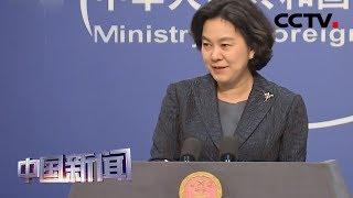 [中国新闻] 中国外交部:中方没有感受到美方的善意 | CCTV中文国际