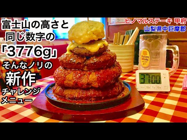 【大食い】富士山みたいなハンバーグ(3776g)新作チャレンジメニュー‼️【MAX鈴木】【マックス鈴木】【Max Suzuki】【デカ盛り】【チャレンジメニュー】
