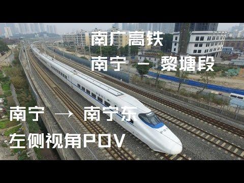Nanning to Nanning East - China High Speed Train Pov
