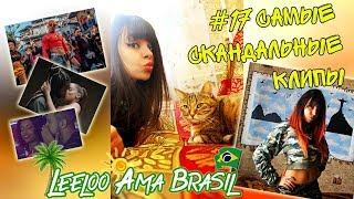 ТОП-3 САМЫХ СКАНДАЛЬНЫХ БРАЗИЛЬСКИХ КЛИПА - Leeloo Ama Brasil #17