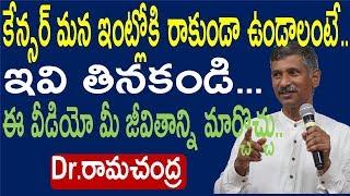 కాన్సర్ రాకుండా ఉండాలంటే cancer foods to avoid Dr Ramchandra Videos Dr Ramchandra Diet HealthMantra 