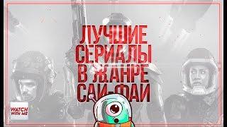 Лучшие Сериалы В Жанре Сай-Фай / Фантастика #WWMТОП6