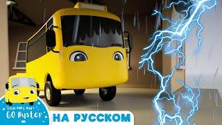 Бастер не боится шторма!   Мультики для детей   Автобус Бастер   Детские Песни
