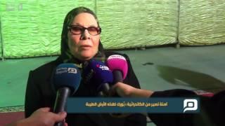 مصر العربية | آمنة نصير من الكاتدرائية : بُورك لهذه الأرض الطيبة
