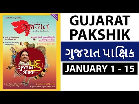 Gujarat Pakshik ગુજરાત પાક્ષિક magazine January 1 - 15 for GPSC GK Current Affairs 2017 in Gujarati
