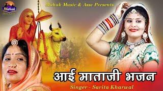 """""""""""आई माताजी"""""""" का न्यू भजन सरिता खारवाल कि आवाज में 2019 !!Sarita kharwal!! Rita sharma"""