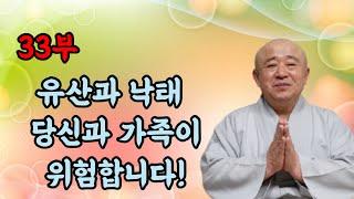 [서울용산국제학교][서울국제학교]유산과 낙태 당신과 가족이 위험합니다!