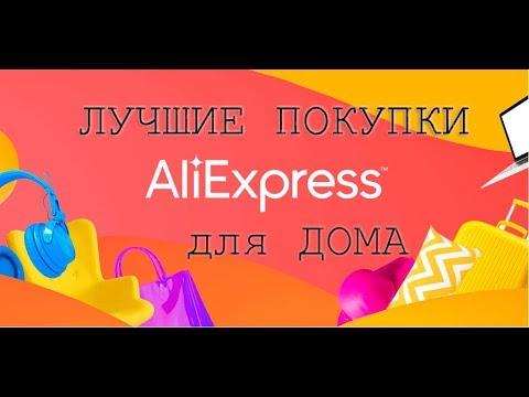 🔥💣 ЛУЧШИЕ Покупки Для ДОМА с ALIEXPRESS 2020 🤍
