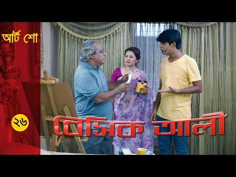 কমেডি সিরিজ বেসিক আলী ২৬: আর্ট শো | Basic Ali SE213 Art Show