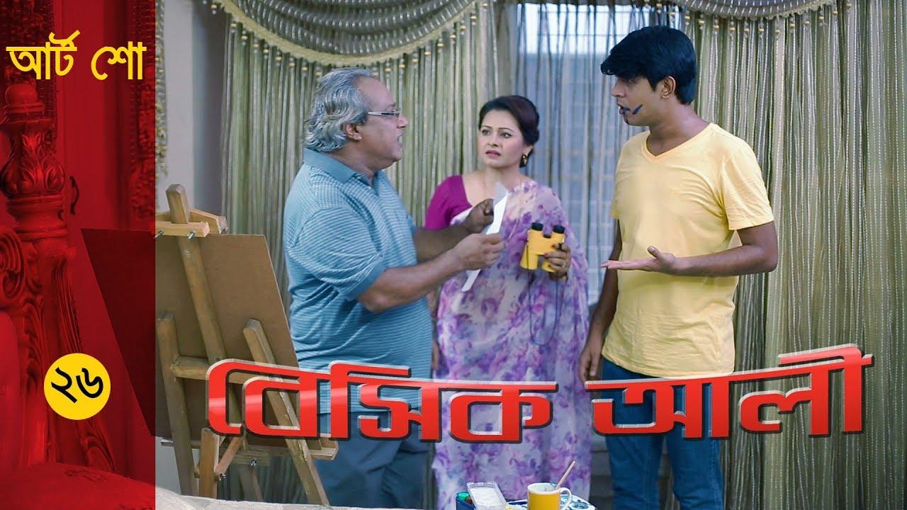 Bangla Comedy Natok 2018: Basic Ali-26 | Tawsif Mahbub | Bangladeshi Natok 2018