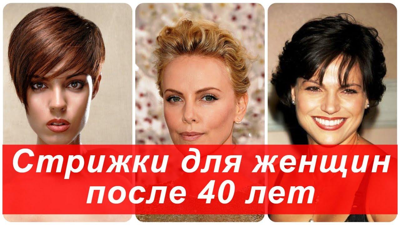 Современные прически для женщин 40 лет