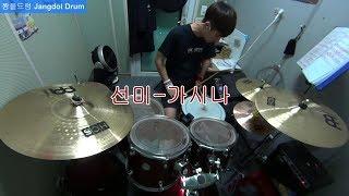 선미(SUNMI)-가시나(Gashina) / 짱돌드럼 Jangdol Drum (드럼커버 Drum Cover, 드럼악보 Drum Score)