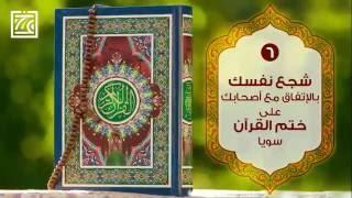حافظ علي وردك القرآني في ٧ خطوات