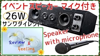 26W出力 Speaker with microphone サンワダイレクト イベントスピーカー マイク付きEZ4-SP047 Review