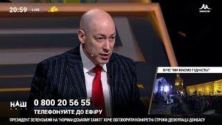 Гордон: Если в Донецке появятся украинские телеканалы, люди там начнут думать совсем по-другому