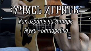 Как играть Жуки - Батарейка на гитаре
