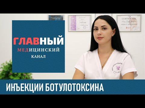 Ботулотоксин (ботулинический токсин), инъекции ботулотоксина типа А. Ботулинотерапия в косметологии