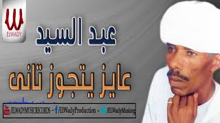 Abd El Sayed -  Ayez Ytgawz Tany / عبدالسيد - عاوز يتجوز تاني