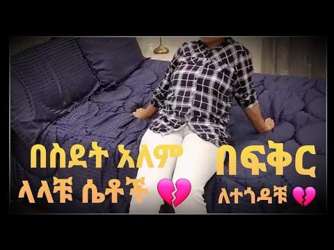 Ethiopia፦ በስደት ሆናቹ በፍቅር ለተጎዳቹ || በአውሮፓም በአረብ ሀገራትም ላይ ያላቹ || የፍቅር ችግሩም መፍትሄውም ይሄ ነው !!