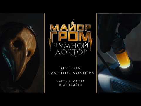Майор Гром: Чумной Доктор | Костюм Чумного Доктора. Часть 2: Маска и огнемёты