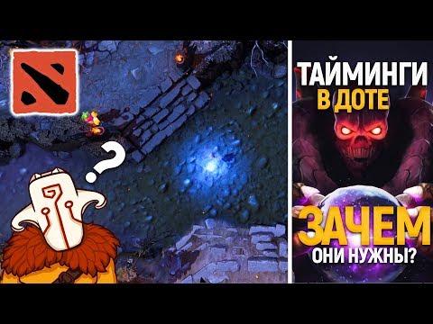 видео: ВСЁ ЧТО НУЖНО ЗНАТЬ О ТАЙМИНГАХ В ДОТЕ ЗА 8 МИНУТ !