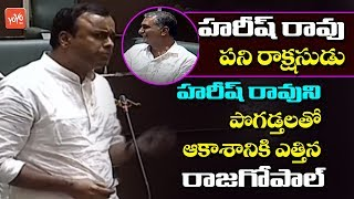 Komatireddy Rajagopal Reddy Praises Harish Rao Working Style | Telangana Assembly 2019