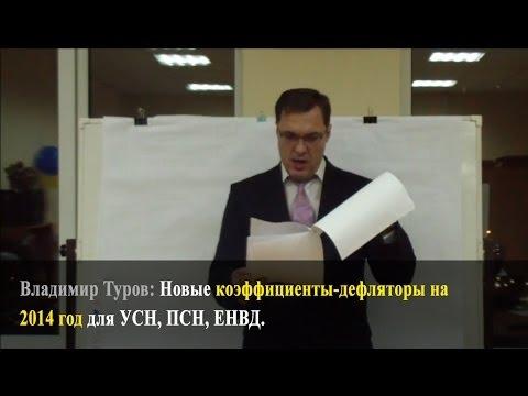 Новые коэффициенты-дефляторы на 2014 год для УСН, ПСН, ЕНВД. Владимир Туров.
