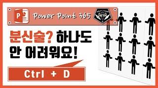 파워포인트 (Power point) 365 강의 #042 단축키 하나(Ctrl+D)로 분신술 만들기!