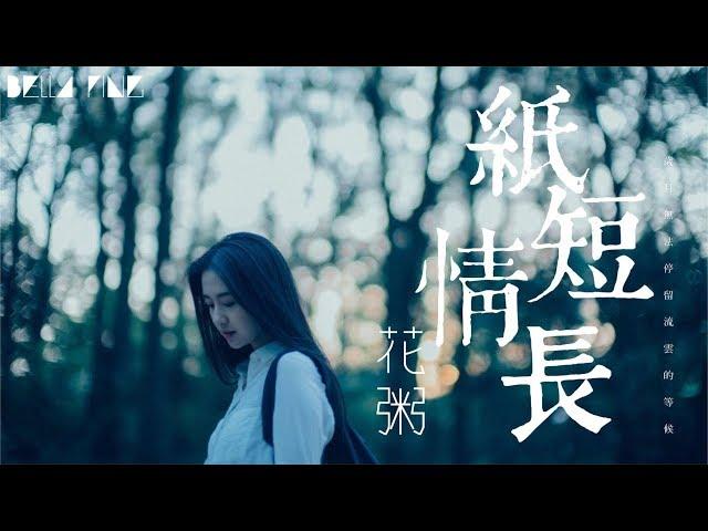 花粥 - 紙短情長 (抖音最好聽的女聲)【歌詞字幕 / 完整高清音質】♫「我真的好想你 在每一個雨季...」Hua Zhou - Much In Little