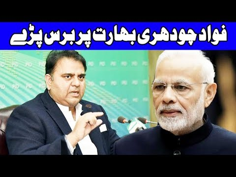 Fawad Chaudhry Lashes Out On India | 25 February 2019 2019 | Dunya News