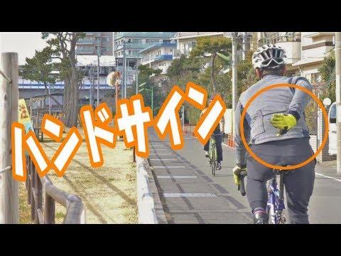 ロードバイクに乗るなら絶対覚えておきたい!【ハンドサイン講座】