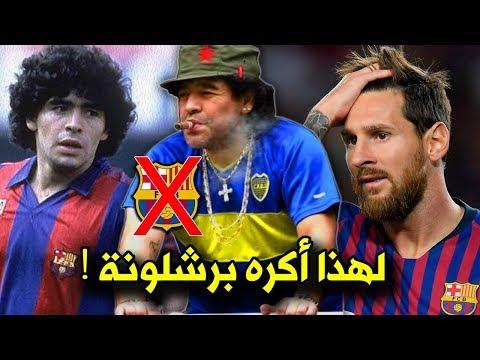 لماذا يكره مارادونا