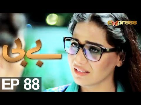 BABY - Episode 88 - Express Entertainment Drama