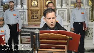 Κοινωνικόν Πέτρου Λαμπαδαρίου ''ήχος Βαρύς διατονικός'' - Ψάλλει ο κ.Β.Γεωργούδης Πρωτοψάλτης